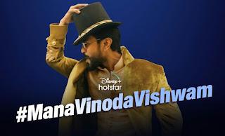 """""""विनोदामे इक्कड़ा मना सोंथम! ब्लॉकबस्टर मूवीज, तेलुगु हॉटस्टार स्पेशल्स, स्पोर्ट्स और अन्य बहुत कुछ! स्वागतम पालुकुतोंडी #मना विनोदा  विश्वम@DisneyPlusHS"""" south cinema Clad in velvety blazer, golden vest and ivory pants, Ram Charan whips up magic even with his looks. In magician's cap, south actor south actress"""