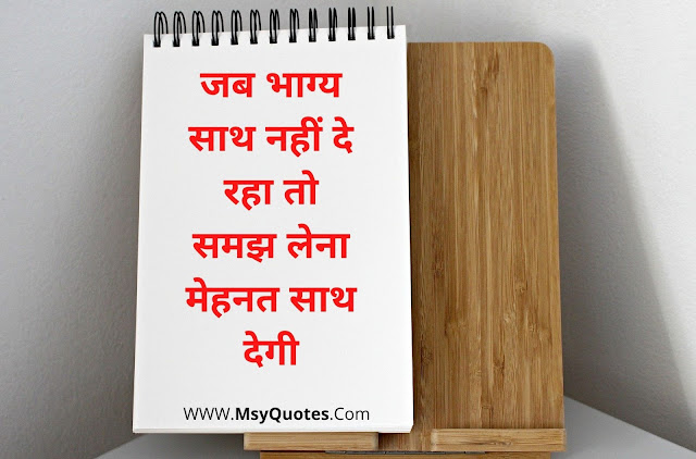 motivational thoughts in hindi with pictures, meaningful quotes in hindi with pictures