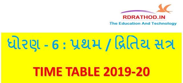 STD 6 NEW TIME TABLE | TAS PADHDHATI MUJAB NEW TIME TABLE 2019