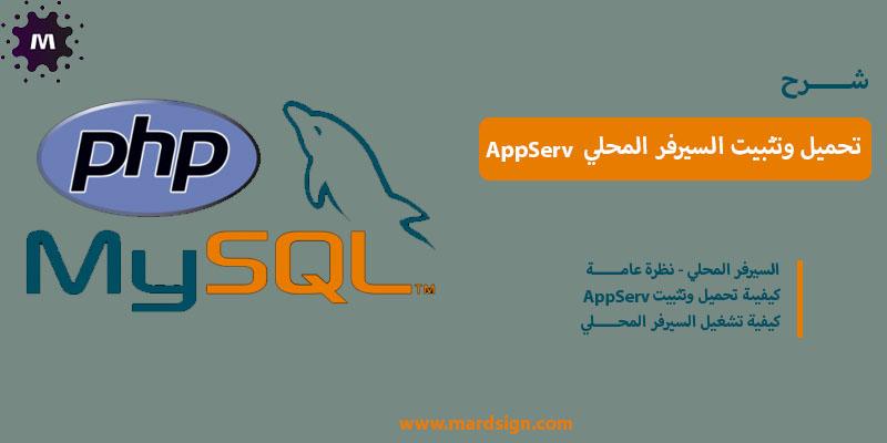 شرح تحميل وتثبيت السيرفر المحلي AppServ على جهازك