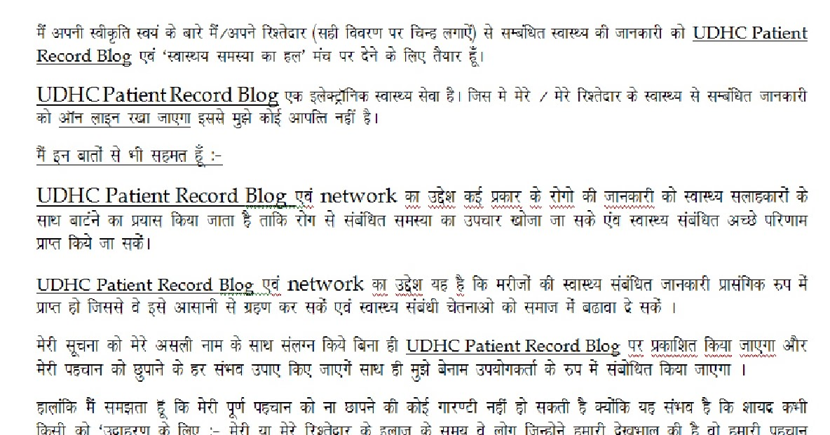 Patient consent form in hindi patient consent form for blogger udhc altavistaventures Gallery