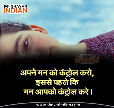 Anmol Suvichar in Hindi - Hamara Man
