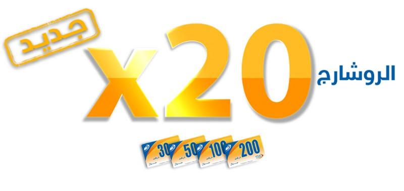 x20 iam recharge