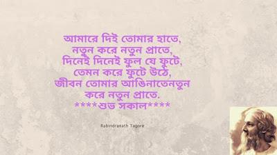 bengali rabindranath tagore good morning quotes