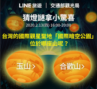 LINE旅遊 猜燈謎拿小驚喜 2/13