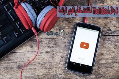 5 بدائل لYouTube لمشاهدة مقاطع الفيديو الرائعة