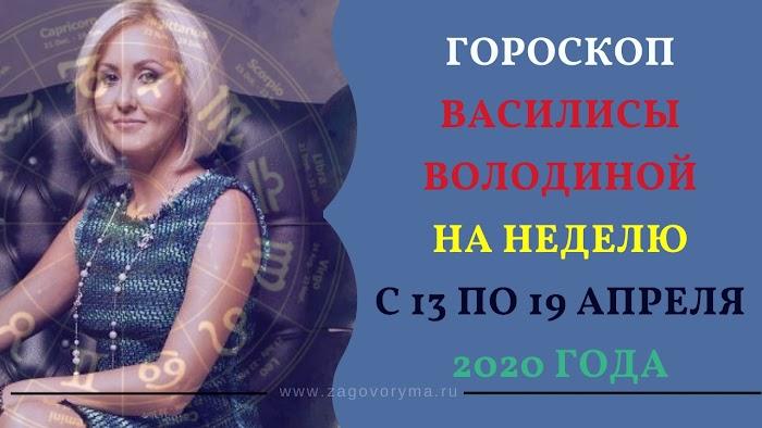 Гороскоп Василисы Володиной на неделю с 13 по 19 апреля 2020 года
