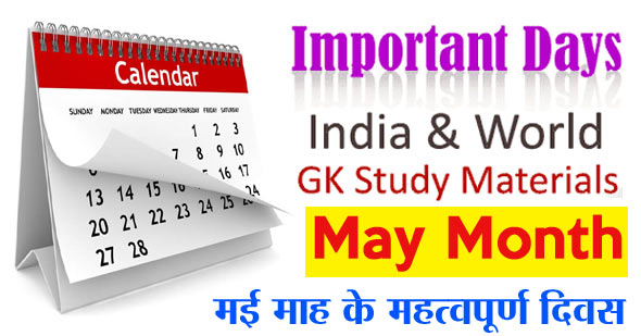 Important Days in May of India and World's 2020