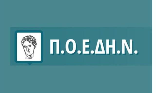 ΠΟΕΔΗΝ:  Ξεπουλιέται η δημόσια υγεία - Δημόσια Νοσοκομεία εκχωρούνται στο Υπερταμείο