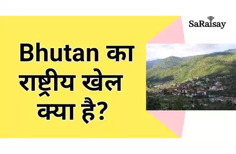भूटान का राष्ट्रीय खेल क्या है? National Game of bhutan in hindi।