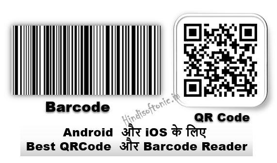 Android aur ios ke liye best QR code aur barcode Reader,QR Code kya hai, barcode kya hai, best qrcode aur barcode scanner in free in hindi softonicAndroid और iOS के लिए बेस्ट QRCode और Barcode Reader