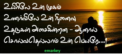 I Love U Tamil Kadhal Kavithai Poem I Love You