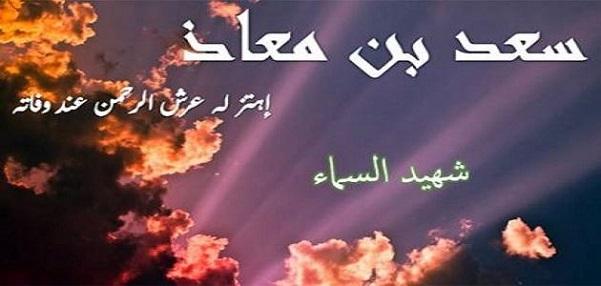 الصحابي الذي فتحت له السماء واهتز لموته عرش الرحمن