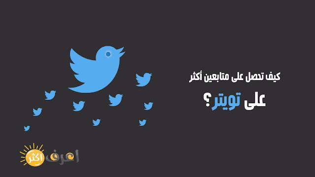 طرق زيادة عدد المتابعين في تويتر في خمس خطوات بطريقة مضمونة