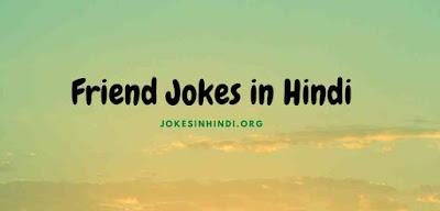 Friend Jokes in Hindi