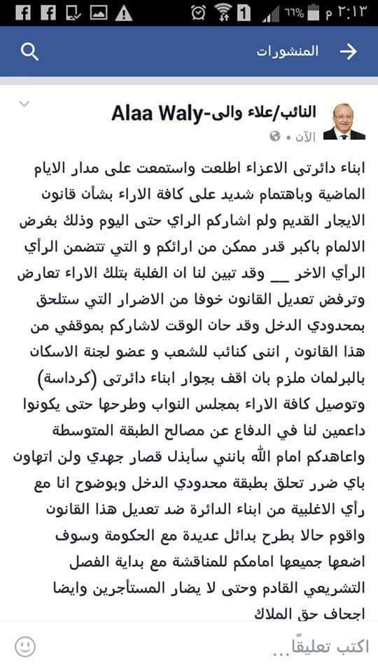 علاء والي نائب دائرة كرداسة يثير غضب ملاك الايجار القديم بتصريحات عبر الفيس بوك