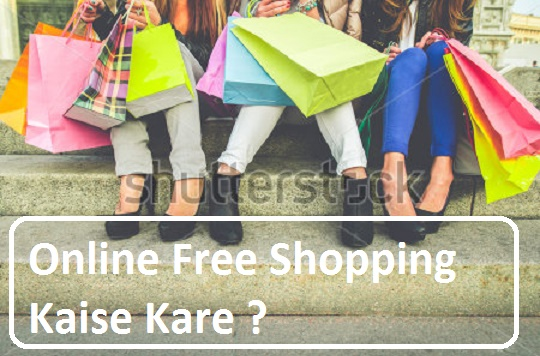 Online Free Shopping Kaise Kare - How To Shop Online Free Products