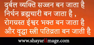 Motivation Shayari image for life