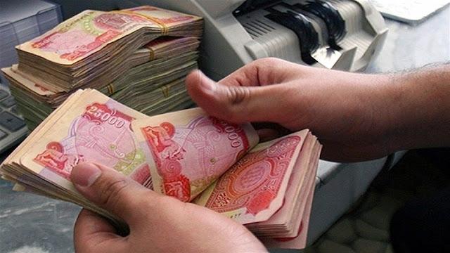 بغداد ترسل 320 مليار دينار لصرف رواتب موظفي اقليم كردستان.