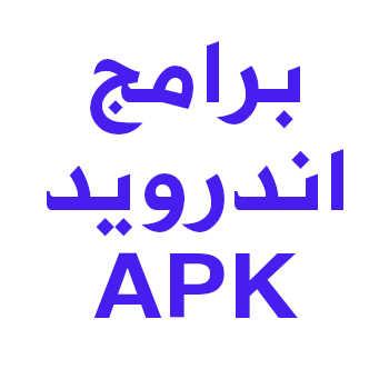 تحميل برامج اندرويد Apk 2021 مجانا تطبيقات Android برابط مباشر