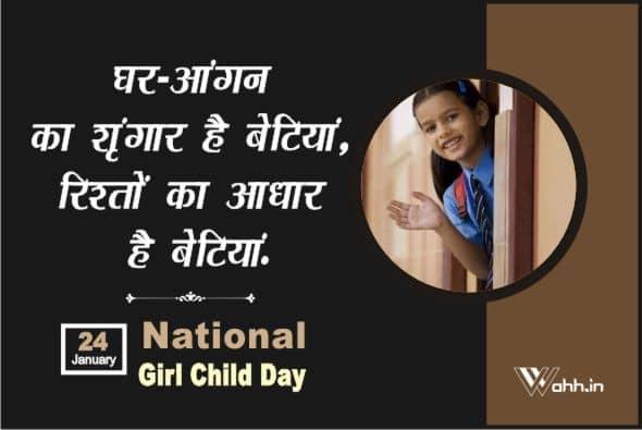 National Girl Child Day Status Hindi For Whatsapp