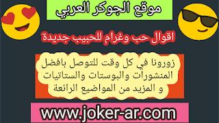 اقوال حب وغرام للحبيب جديدة 2019 - الجوكر العربي