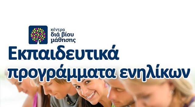 6 προγράμματα με εξ αποστάσεως διδασκαλία στο Κέντρο Διά Βίου Μάθησης του Δήμου Ερμιονίδας