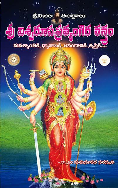 శ్రీ విశ్వరూపప్రత్యంగిర తంత్రం | Sri ViswaRoopaPratyangira Tantram | Author: Swami Madhusudana Saraswati | GRANTHANIDHI | MOHANPUBLICATIONS | bhaktipustakalu Keywords for Sri ViswaRoopaPratyangira Tantram: SriViswaRoopaPratyangiraTantram, Sri ViswaRoopaPratyangira Tantram, Tantralu, Mantralu, Sri Nikhila Tantralu, Swami Madhusudana Saraswati, Pratyangira Tantram, Hindu, Adhyatmikam, Mohan publications