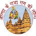 ओरछा के राजा राम की लीला से जुड़े अनेक केन्द्रीय मंत्री, 6-15 अक्टूबर हेतु भव्य तैयारियां प्रारंभ *