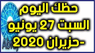 حظك اليوم السبت 27 يونيو-حزيران 2020