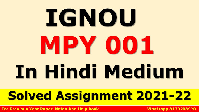 MPY 001 Solved Assignment 2021-22 In Hindi Medium
