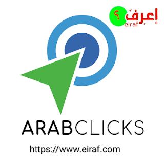 طريق التسجيل في عرب كليكس
