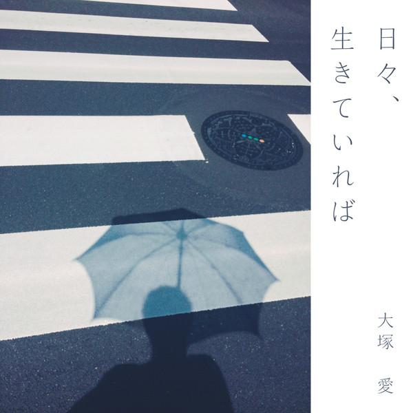 [Single] 大塚 愛 – 日々、生きていれば (2016.07.06/MP3/RAR)