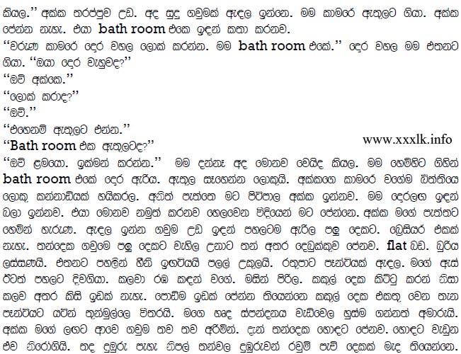 Hukana Katha Sinhala: Group Hukana Hot Sinhala Katha