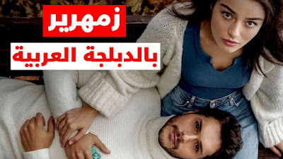 مسلسل زمهرير سيعرض بالدبلجة العربية