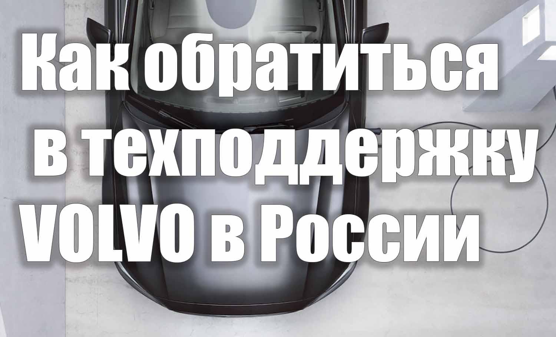 Как обратиться в техподдержку Volvo
