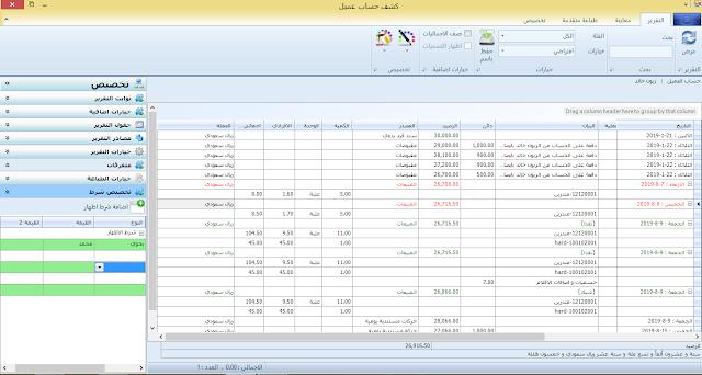 دورة شرح برنامج xtra للمحاسبة والمستودعات-كشف حساب عميل الجزء الثاني  -21