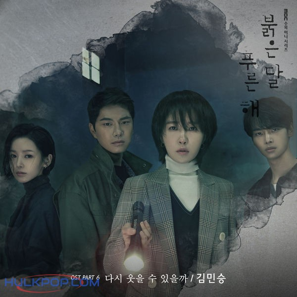 KIM MIN SEUNG – Children of Nobody OST Part.6