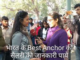 Best anchor salary