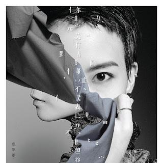 [Album] 你的完美有點難懂並不代表世界不能包容 - 盧凱彤Ellen Loo