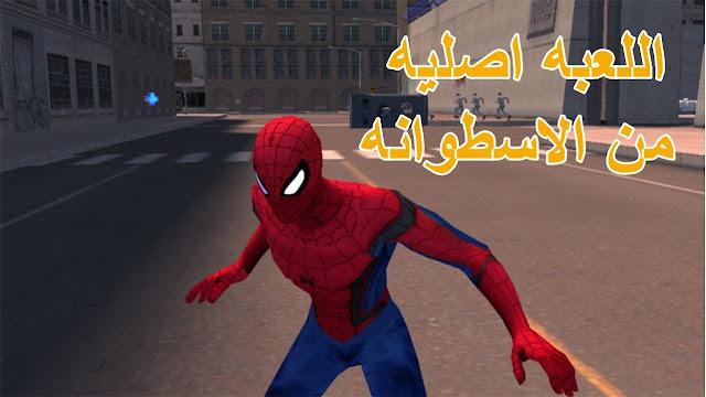 تحميل لعبه سبايدر مان الجزء الثاني Spider Man 2