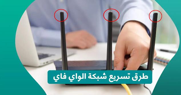 حصريا طريقة تسريع Wi-Fi بشكل خرافي