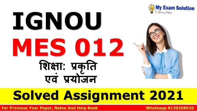 MES 012 शिक्षा: प्रकृति एवं प्रयोजन in Hindi Solved Assignment 2021-22