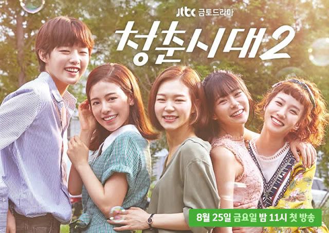 Age Of Youth 2 Kore Dizisi İncelemesi 2017