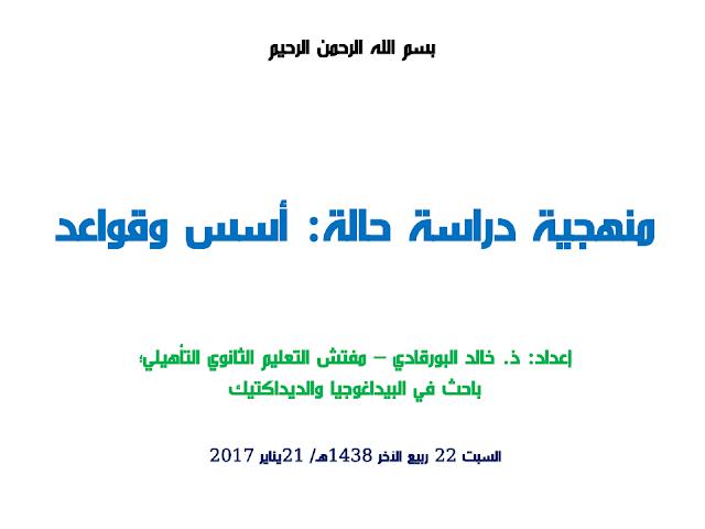 تحميل بحث بعنوان  منهجية دراسة حالة ; اسس و القواعد pdf