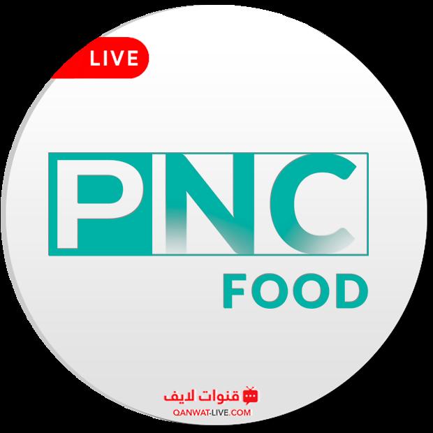 قناة بانوراما فود PNC Food بث مباشر 24 ساعة