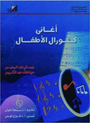 تحميل كتاب تعليمي أغاني كورال الأطفال pdf تأليف علمائنا الأكاديميين في الموسيقى