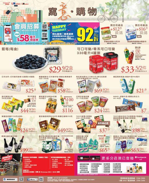 華潤萬家: 今個星期優惠 至12月9日