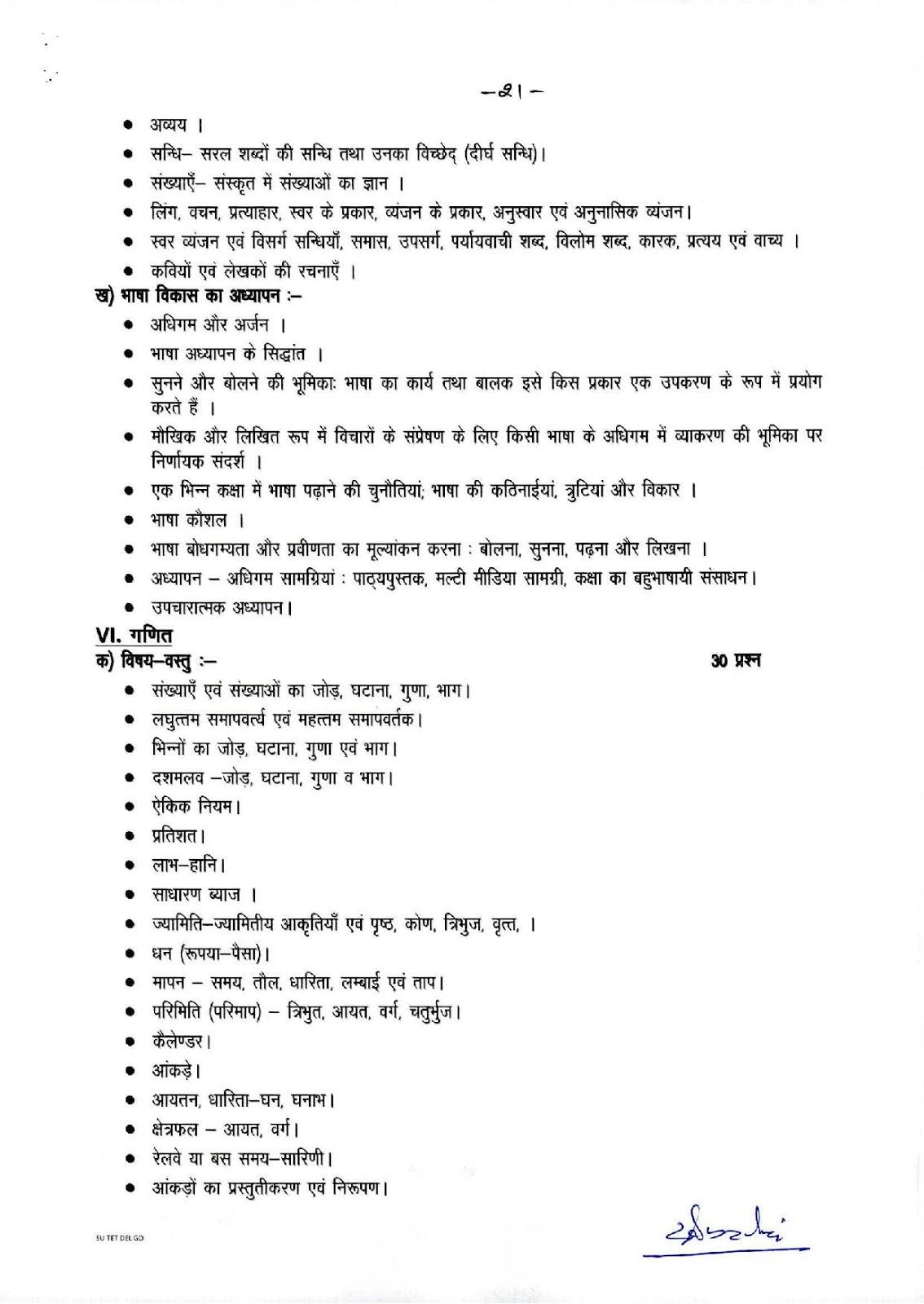 प्राथमिक स्तर पेपर-I (कक्षा 1 से 5 तक) पाठ्यक्रम देखे - 5