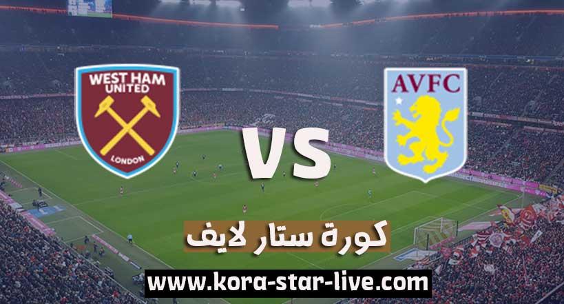 مشاهدة مباراة وست هام يونايتد وأستون فيلا بث مباشر كورة ستار بتاريخ 30-11-2020 في الدوري الانجليزي